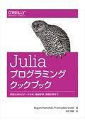 Juliaプログラミングクックブック / 言語仕様からデータ分析、機械学習、数値計算まで