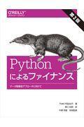 Pythonによるファイナンス 第2版 / データ駆動型アプローチに向けて