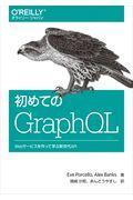 初めてのGraphQL / Webサービスを作って学ぶ新世代API
