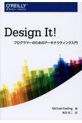 Design It! / プログラマーのためのアーキテクティング入門