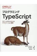 プログラミングTypeScript / スケールするJavaScriptアプリケーション開発