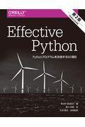 Effective Python 第2版 / Pythonプログラムを改良する90項目
