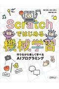 Scratchではじめる機械学習 / 作りながら楽しく学べるAIプログラミング