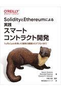 SolidityとEthereumによる実践スマートコントラクト開発 / Truffle Suiteを用いた開発の基礎からデプロイまで