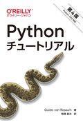Pythonチュートリアル 第4版 / Python 3.9.0対応