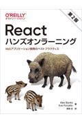 Reactハンズオンラーニング 第2版 / Webアプリケーション開発のベストプラクティス