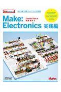Make:Electronics 実践編 / 36の実験で独習できるデジタル電子回路