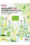 micro:bitではじめるプログラミング 第3版 / 親子で学べるプログラミングとエレクトロニクス