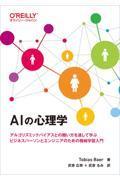 AIの心理学 / アルゴリズミックバイアスとの闘い方を通して学ぶビジネスパーソンとエンジニアのための機械学習入門
