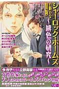 シャーロック・ホームズの新たな冒険~緋色の研究~