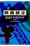 映画検定・公式テキストブック 改訂版