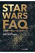 STAR WARS FAQ『スター・ウォーズ』のすべて