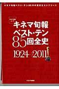 キネマ旬報ベスト・テン85回全史 / 1924ー2011