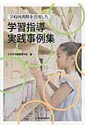 学校図書館を活用した学習指導実践事例集