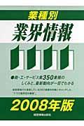 業種別業界情報 2008年版