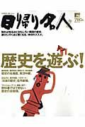 日帰り名人 歴史を遊ぶ! / 関西版
