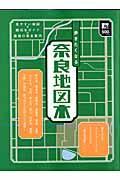 歩きたくなる奈良地図本 / 見やすい地図×親切なガイド=最強の奈良案内
