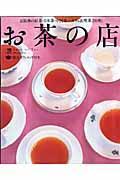 京阪神お茶の店 / 京阪神の紅茶・日本茶・中国茶...カフェ&喫茶200軒。