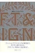 関西のクラフト&デザイン