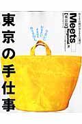 東京の手仕事 / 今会いに行きたい、オモロイ作り手70人。