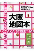 大阪地図本 / 地元出版社だから知っている街と店のベストガイド大阪全20エリア