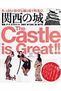 関西の城 / あっぱれ!愉快な城と城下町遊び。
