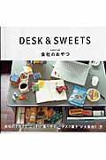 DESK & SWEETS / 会社のおやつ