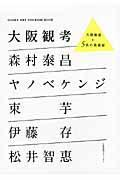 大阪観考 / 大阪資産×5名の美術家