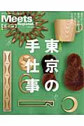 もっと!!東京の手仕事 / 道具からカバン、雑貨に洋服まで、若い作り手、百花繚乱!