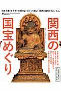 関西の国宝めぐり / 「日本の美」を今すぐ体感せよ!めぐって楽しい関西の国宝&うまいもん。