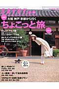 日帰り、1泊2日大阪神戸京都から行くちょこっと旅 vol.2 / 完全保存版
