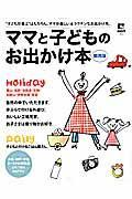 ママと子どものお出かけ本 / 関西版