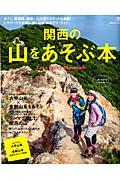 関西の山をあそぶ本