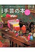 京阪神手芸の本 / ちょこっとDIY&グリーンも!欲しいパーツ・憧れの作家ものが見つかるショップ120軒