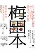 梅田本 / 「梅田の寄り道」が何十倍も楽しみになる300軒!!