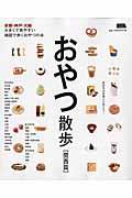 おやつ散歩 / 京都・神戸・大阪大きくて見やすい地図で歩くおやつの本