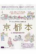 アートとデザインを楽しむ京都本