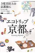 エコトリップ京都 / ひとりで、賢く、エコノミーに遊ぶ