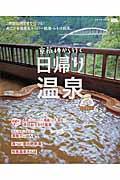 京阪神から行く日帰り温泉 / 2時間以内ですぐ行ける!おてがる温泉&スーパー銭湯・レトロ銭湯。