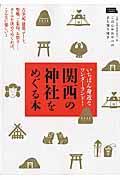 関西の神社をめぐる本 / いちばん身近なワンダーランド!