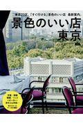 景色のいい店東京 / 東京23区、「すぐ行ける」景色のいい店最新案内。