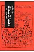 稲荷信仰の世界 / 稲荷祭と神仏習合