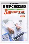 日商PC検定試験データ活用3級公式テキスト 改訂版