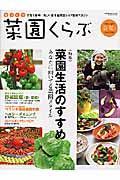 手づくり菜園くらぶ 2004 vol.1(春・夏号) / 自宅で簡単!楽しい都市型菜園ライフ提案マガジン