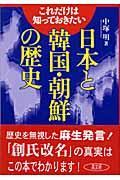 これだけは知っておきたい日本と韓国・朝鮮の歴史