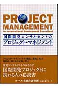 国際開発コンサルタントのプロジェクト・マネジメント