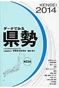 データでみる県勢 2014年版 / 日本国勢図会地域統計版