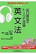 山口俊治のトークで攻略英文法 vol.1