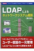 LDAPによるネットワークシステム構築 第2版 / 「Solaris」「Linux」「FreeBSD」で作るユーザー管理環境