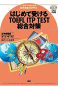 はじめて受けるTOEFL ITP TEST総合対策